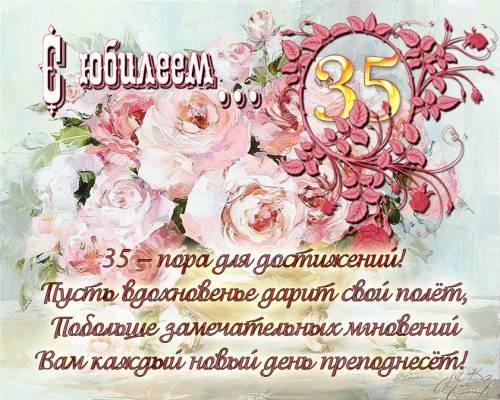 Поздравление женщине с юбилеем 35