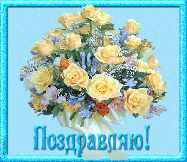 Открытки на праздники с поздравлениями