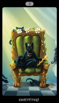 Таро Черных Котов - Тридевятое Царство